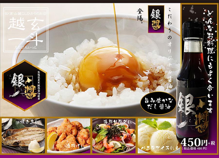 日本一お米のおいしいお店 越玄一斗